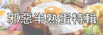 27481836608 93f9efda0d o - 搞宵郎 MadMan | 每天只賣3.5小時的療癒系雲朵蛋咖哩飯,沒預約還不見得吃得到!