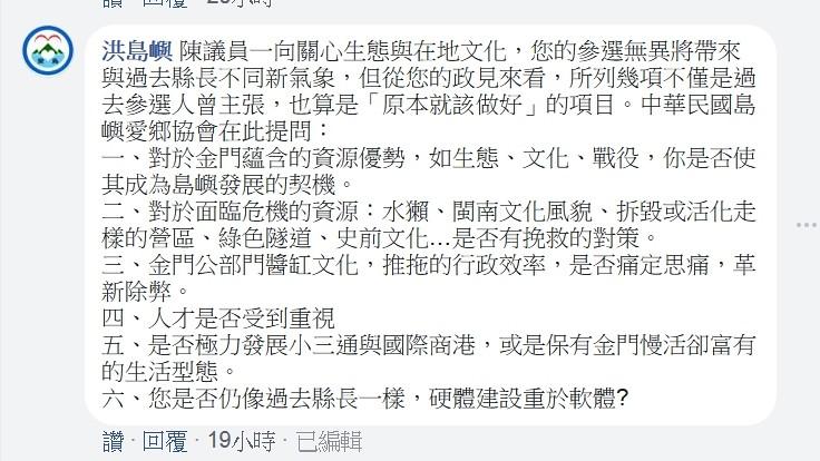 金門縣議員陳玉珍宣佈參選金門縣長