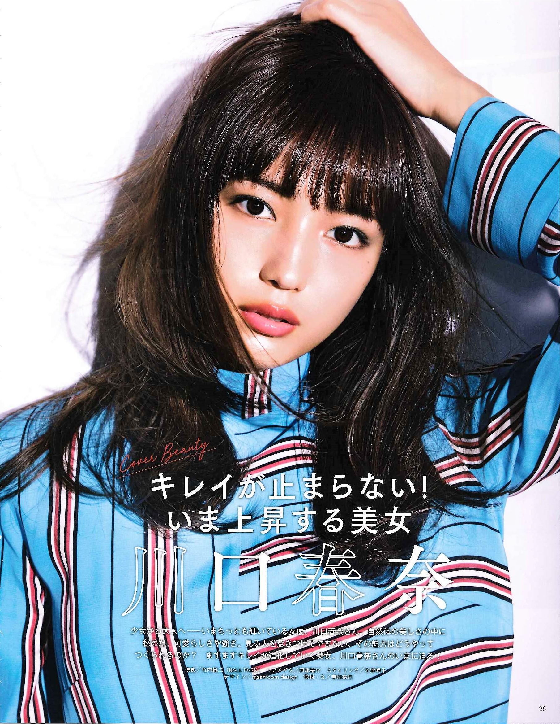 Haruna Kawaguchi nudes (28 foto and video), Sexy, Is a cute, Selfie, lingerie 2006