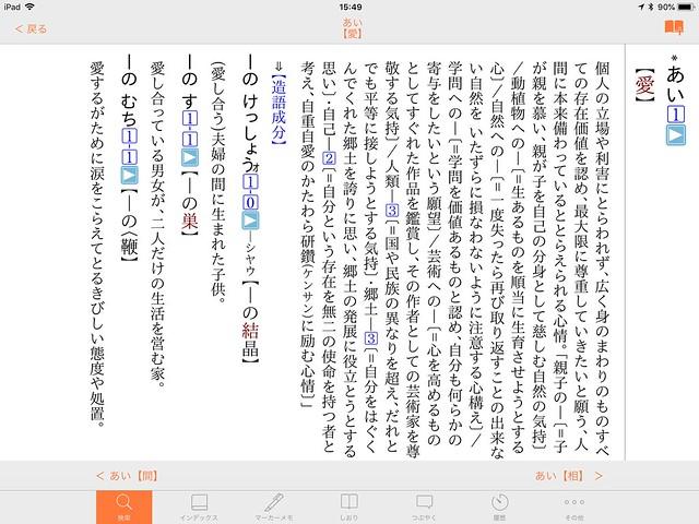 新明解国語辞典第七版ビッグローブ