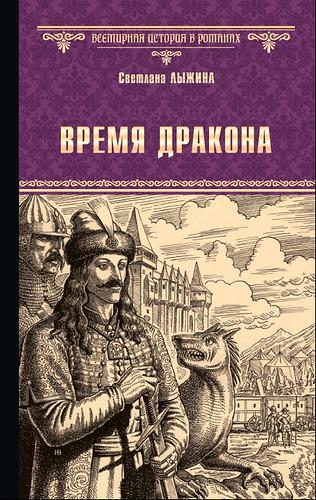 Лыжина Светлана Сергеевна. Влад Дракулович b22a60af54817