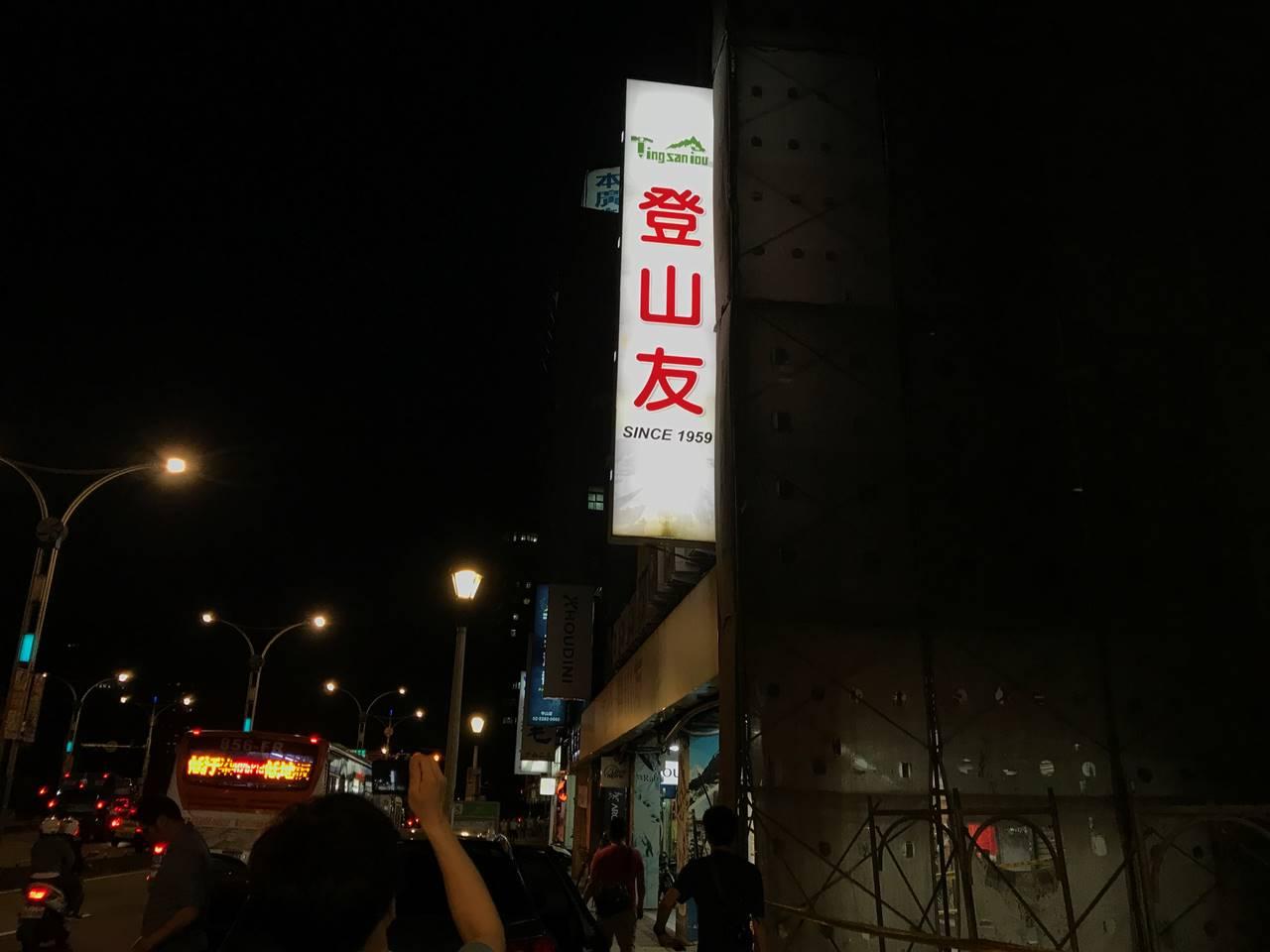 台北の登山用品店(登山友)