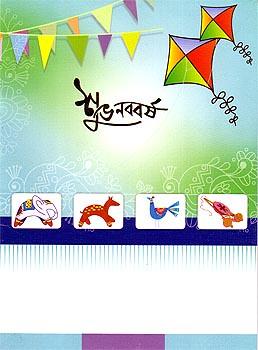 2 folder bangla new year card with the text of shuvo noboborsho