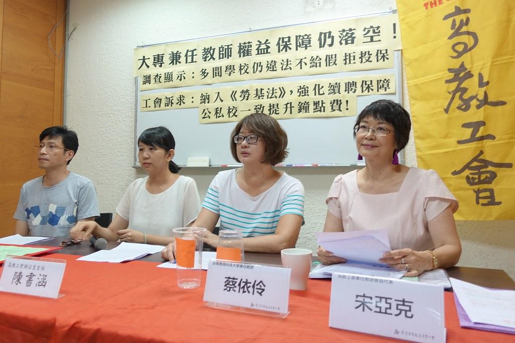 高教工会召开记者会批评《聘任办法》无法保障兼任教师权益。(摄影:张智琦)