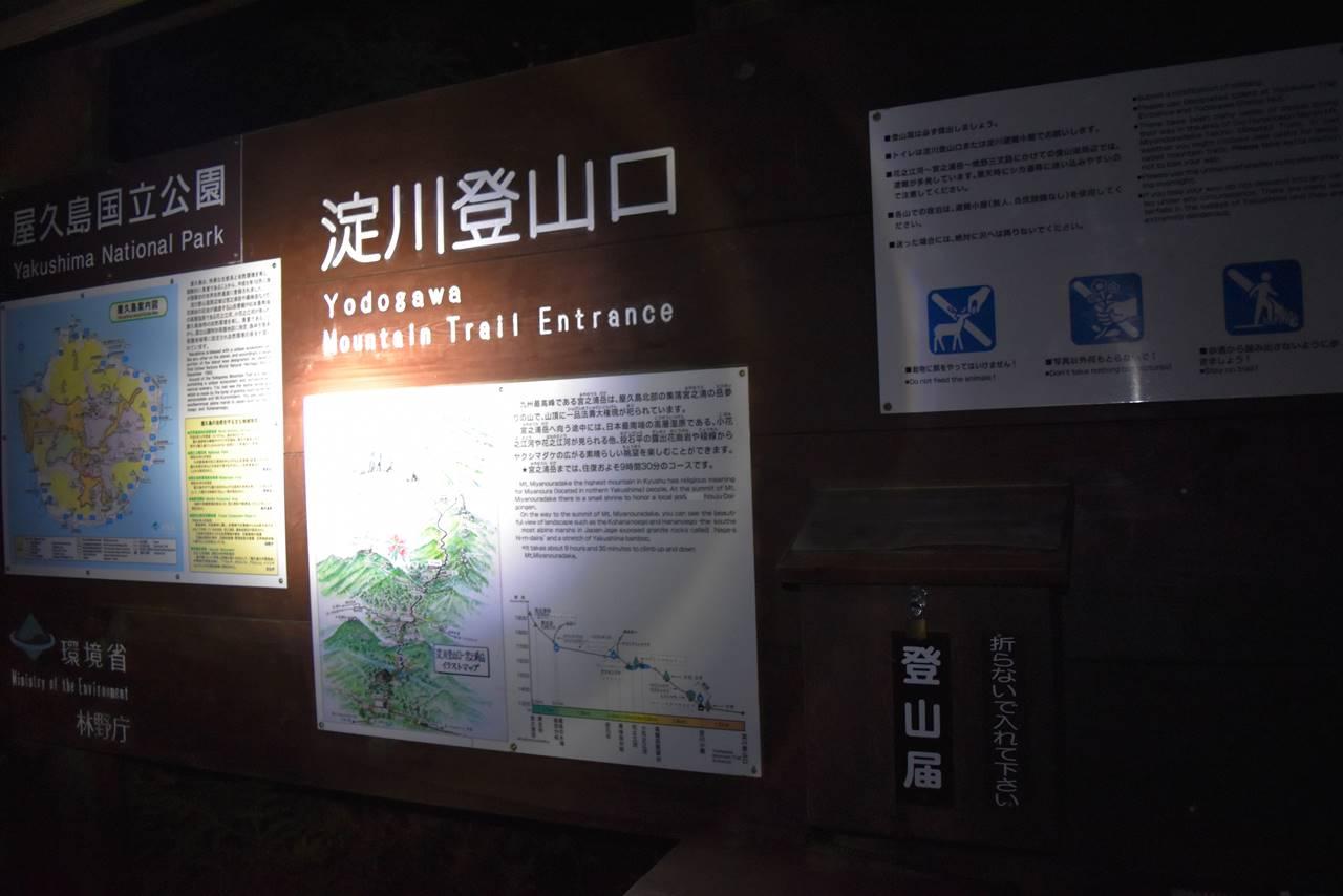 宮之浦岳・淀川登山口