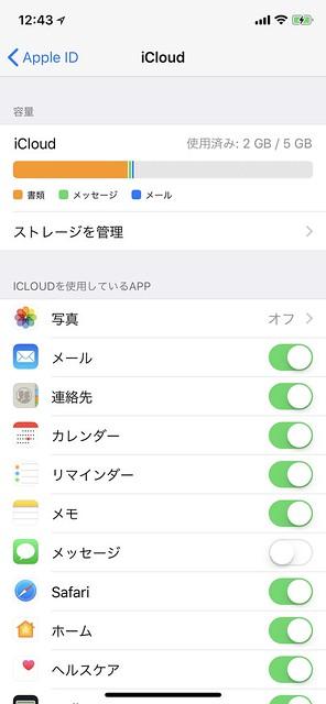 iOS11.4のiCloud