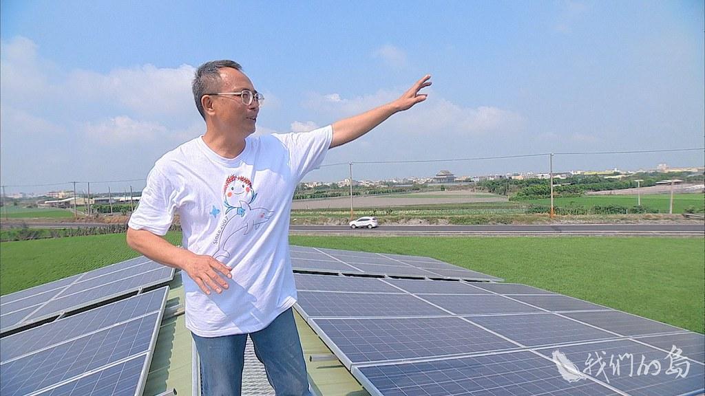951-1-7s施明煌決定在工廠屋頂架設32kW的太陽能板,生產的電力,全部供應麵包廠使用。