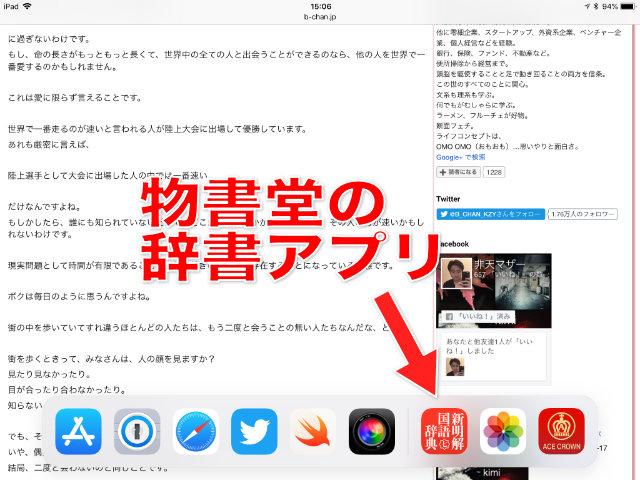 非天マザー by B-CHAN   物書堂のiOS辞書アプリをiPadで便利に使う設定