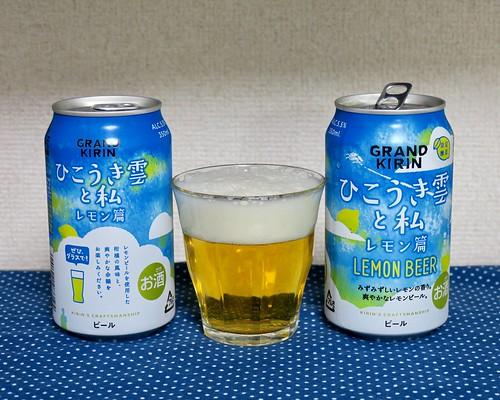 ビール:グランドキリン ひこうき雲と私 缶