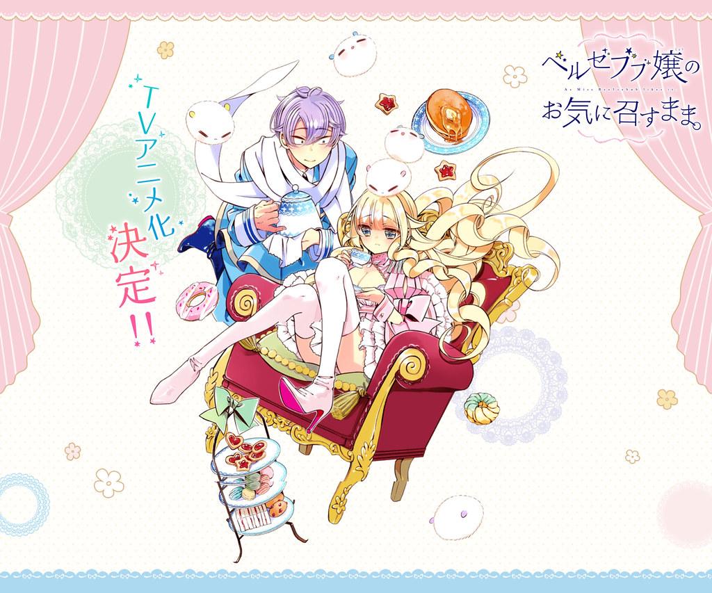 180413 - 漫畫家matoba代表作《ベルゼブブ嬢のお気に召すまま》(只要別西卜大小姐喜歡就好)將放送電視動畫版!