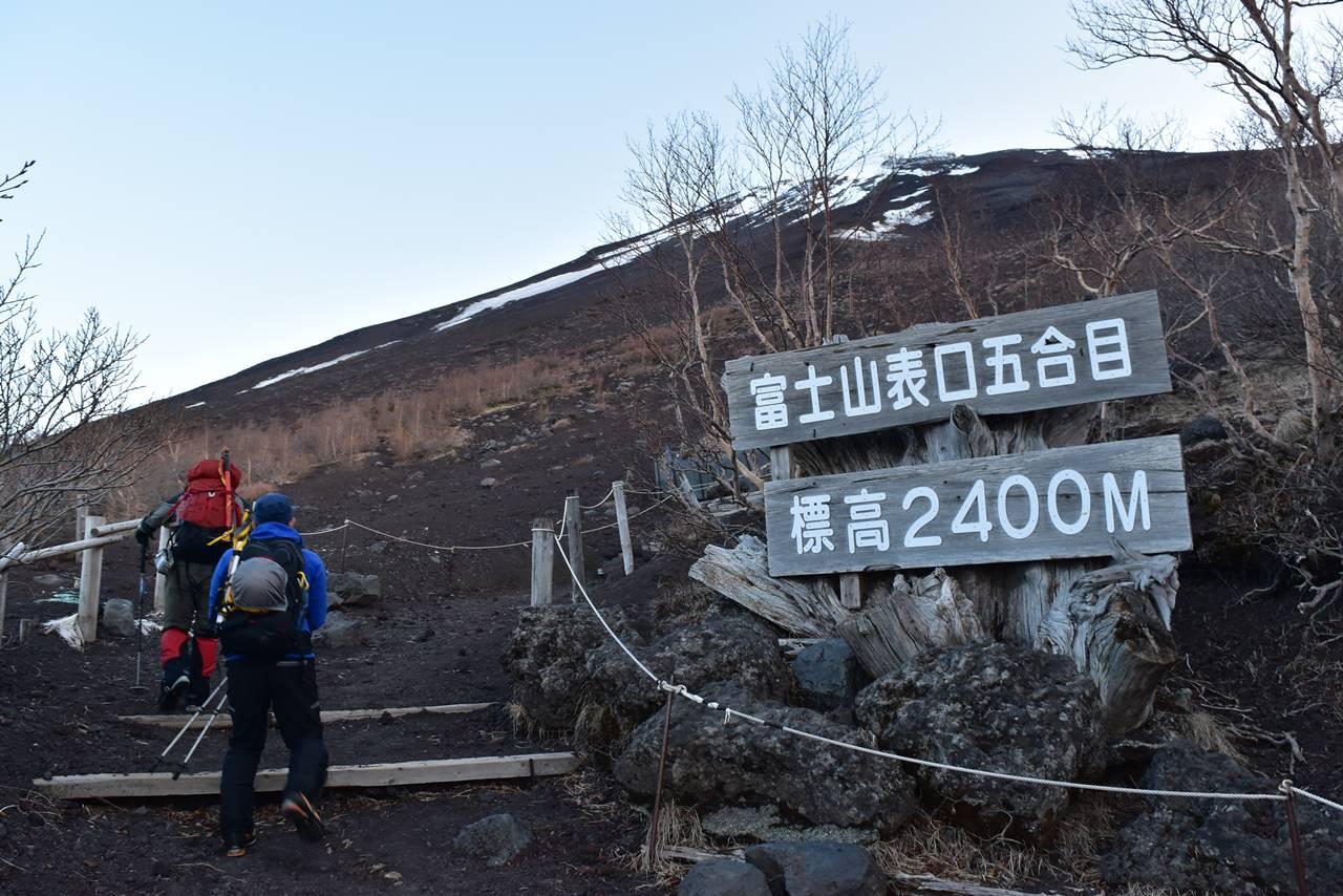 富士山 富士宮口5合目から登山開始