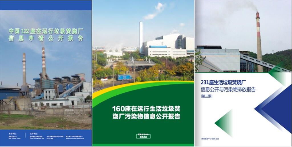 中國環保團體蕪湖生態中心及自然之友發佈生活垃圾焚化廠的公開報告。圖片提供:田倩。