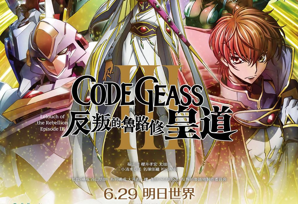 180612 - 當夏莉存活之後、劇場版完結篇《CODE GEASS 反叛的魯路修 III 皇道》台灣將在29日上映!