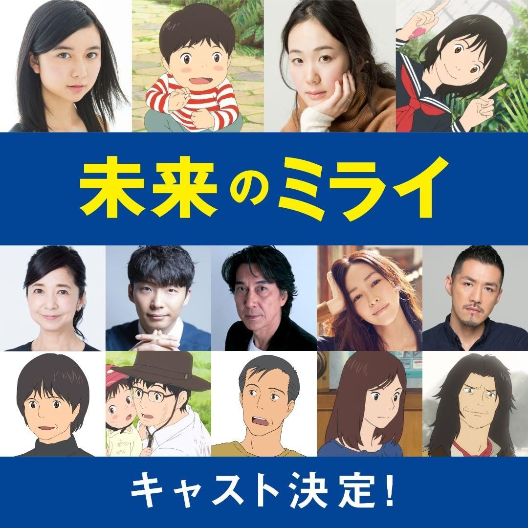 180524 - 只晚日本28天、「細田守」第一部入選坎城影展動畫《未来のミライ》(未來的未來)確定8/17台灣首映!