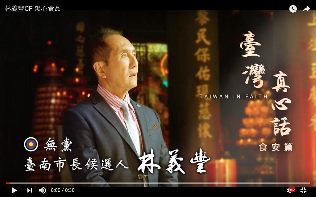 台南,台南市長,黑心食品,林義豐,豐市長,大腸癌,食安,