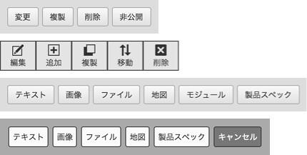 エントリー編集ボタン/ユニット追加ボタン の例