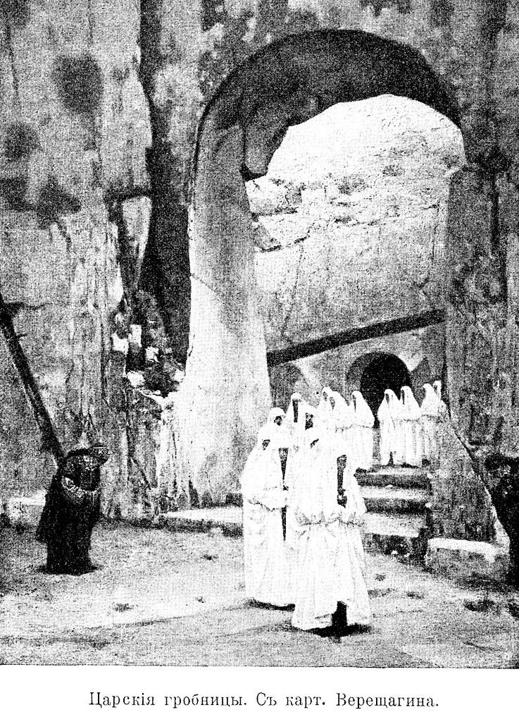 Изображение 61: Царские гробницы. С карт. Верещагина.