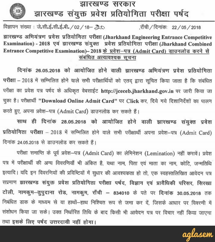 JEECE 2018 Admit Card