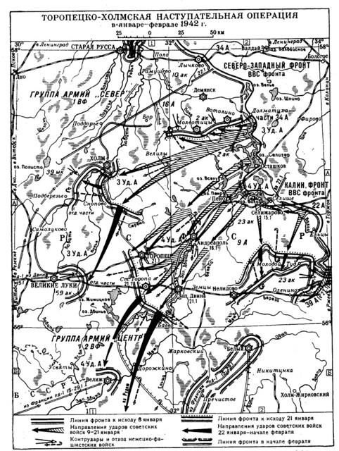 Торопецко-Холмская операция янв-фев 1942