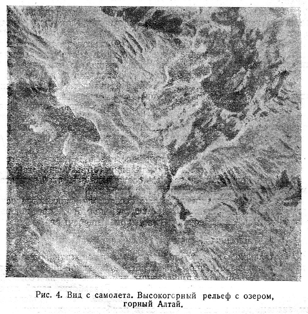 Изображение 4: Вид с самолёта. Высокогорный рельеф с озером, горный Алтай.