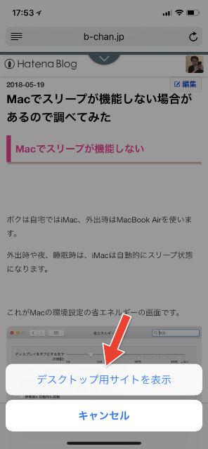 デスクトップ用サイトを表示1