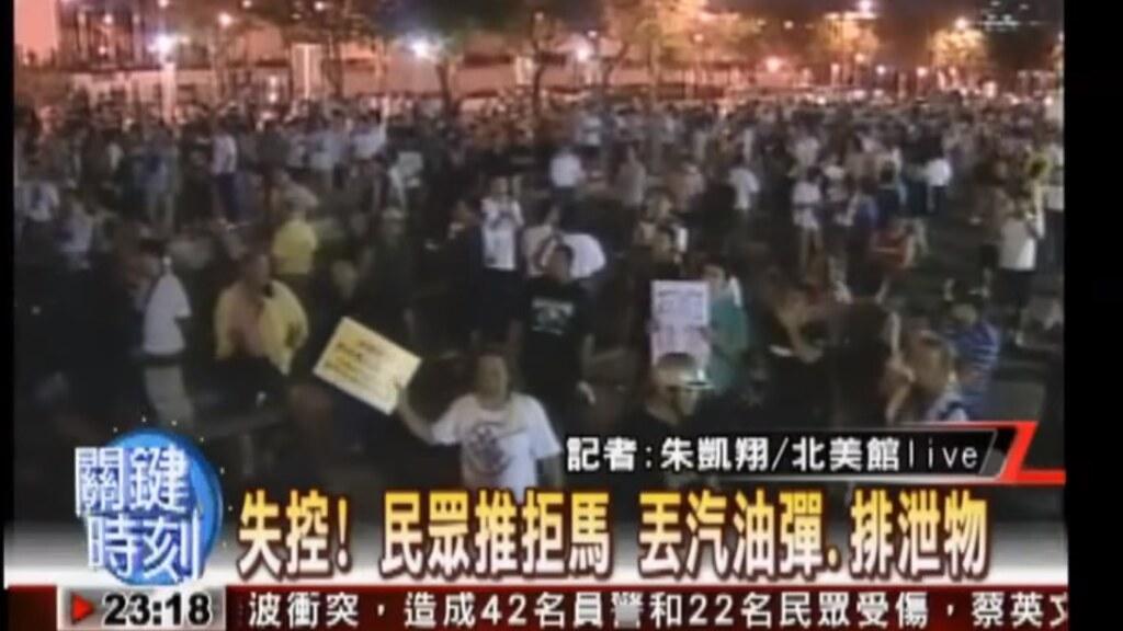 2008年陳雲林來台,綠營群眾在圓山飯店前丟汽油彈和排泄物。(圖截自網路)