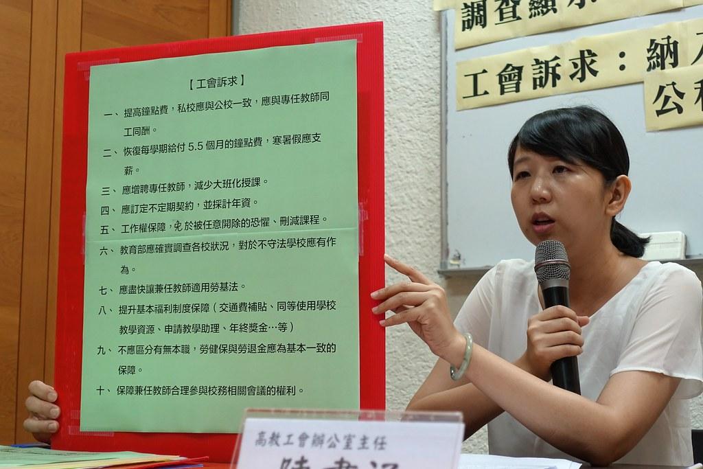 高教工会彙整出兼任教师十大诉求,唿吁教育部重视採纳。(摄影:张智琦)