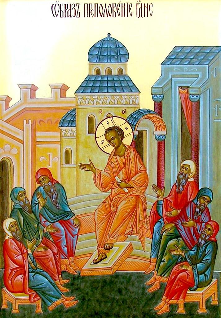 Икона Преполовения Пятидесятницы.
