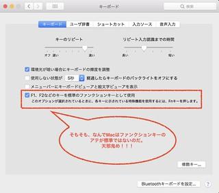 Macのファンクションキーを変える