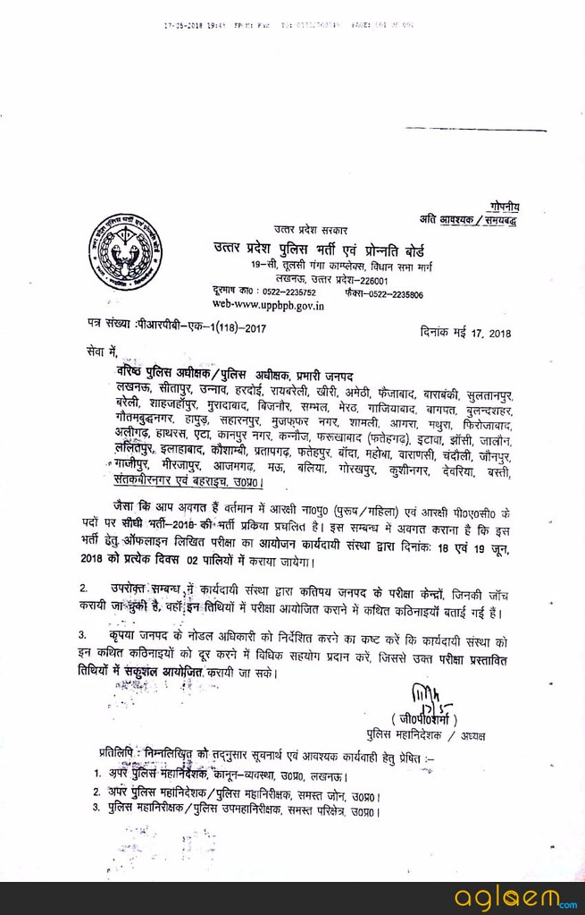 UP Police Constable Admit Card 2018   Check Here Exam Pattern, Syllabus for written exam