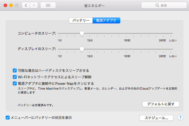 MacBook Air電源アダプタ