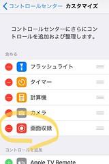 iPhone iPad で画面録画