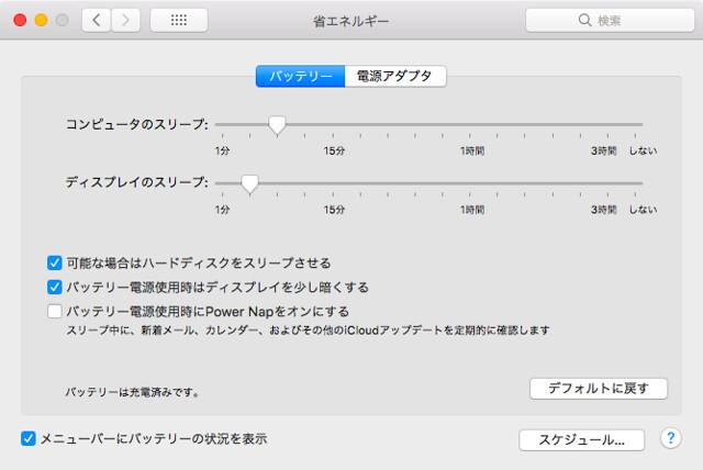 MacBook Airバッテリー