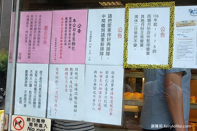 27293858367 a0ed917f34 b - 台中藏阿胖-羅芙青蔥麵包 | 一出爐秒殺狂掃30個,每日限量1500個、二小時就完售!