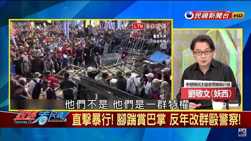 318運動中的激進派代表人物妖西在民視政論節目上指反年改人士是台灣的特權階級,其現任李登輝民主協會的策略執行長。(圖截自網路)