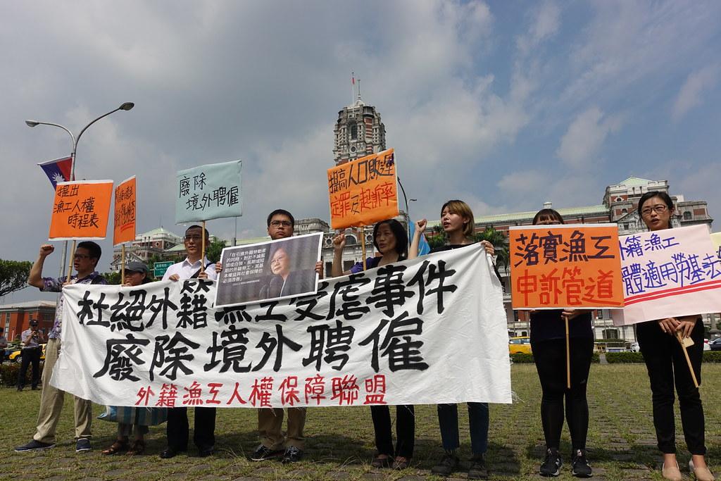 民團赴總統府前抗議,要求政府盡速廢除外籍漁工境外聘僱制度。(攝影:張智琦)