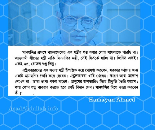 Humayun Ahmed | by hithere1111111