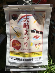 広尾 大鮪まつり 2018/5/20
