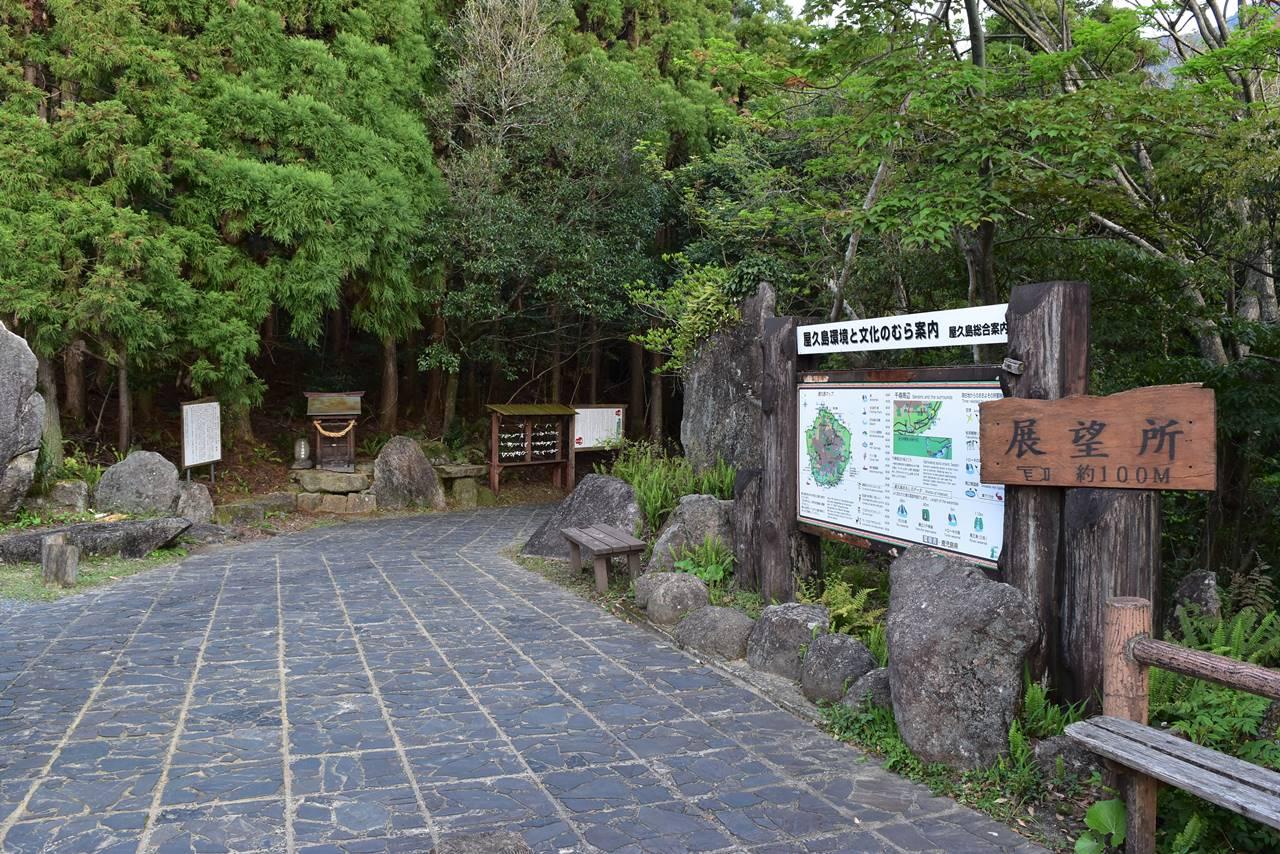 千尋滝展望台入口