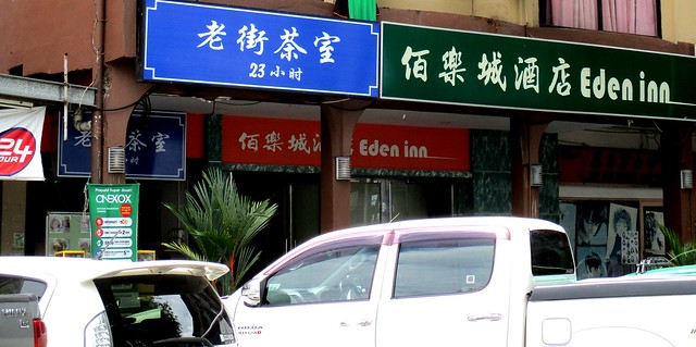 Coffee shop below Eden Inn