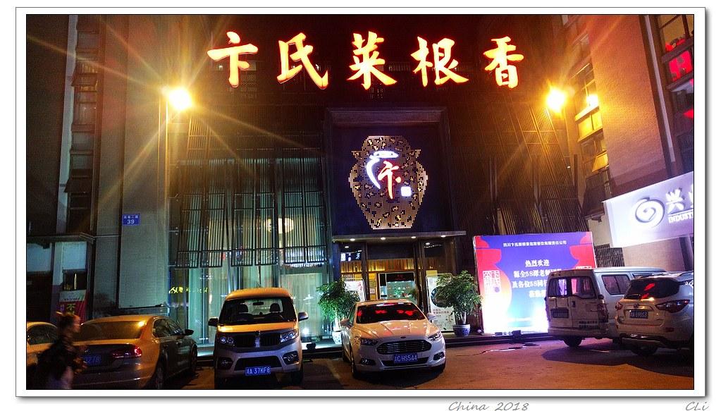 高铁中国舌尖游8-- 成都餐馆,任意一家都好