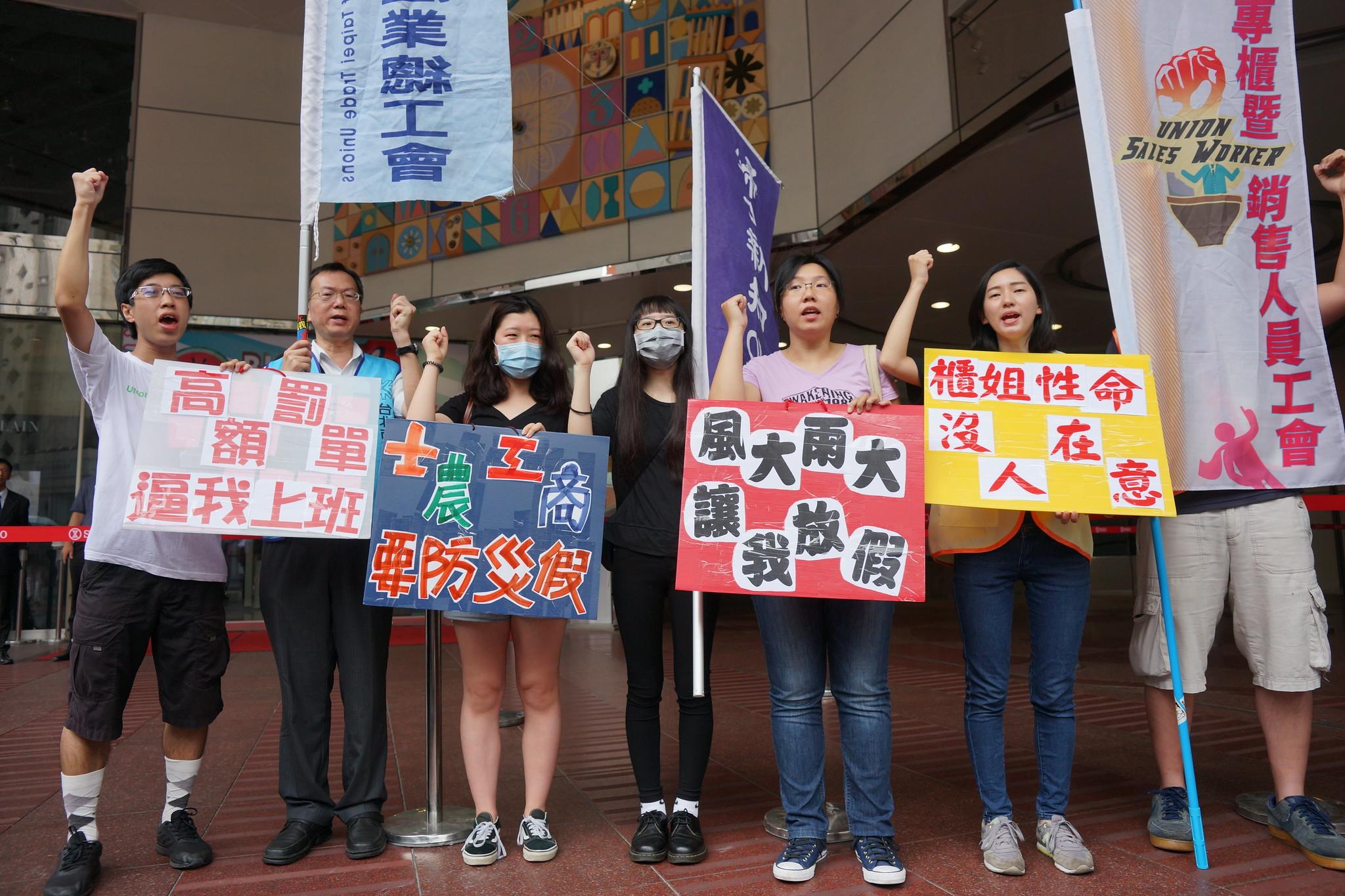 專櫃暨銷售人員工會在台北忠孝SOGO前呼籲百貨業者不該在颱風天強迫專櫃人員出勤。(攝影:王顥中)
