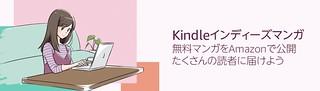 Kindle インディーズマンガ