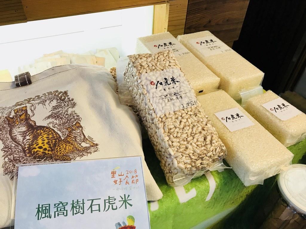 「石虎米」以生態保育帶動社區經濟,獲得全球扶輪社獎助金贊助