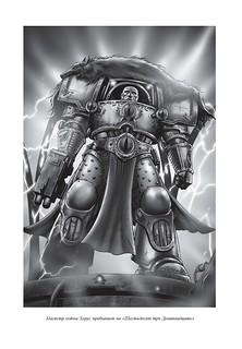 Ересь Хоруса. Книга I: Возвышение Хоруса. Лживые боги. Галактика в огне, иллюстрация