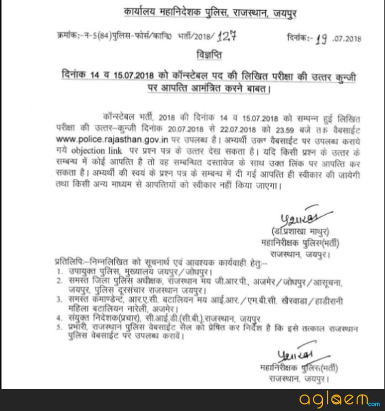 Rajasthan Police Constable Official Answer Key 2018 (Released) - Check Here Rajasthan Police Answer Key