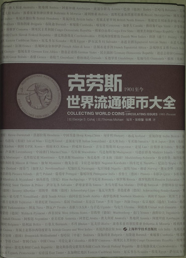 Collecting World Coins Chinese Edition Cover Image Courtes Flickr