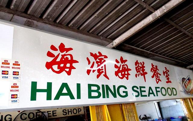 Hai Bing Seafood