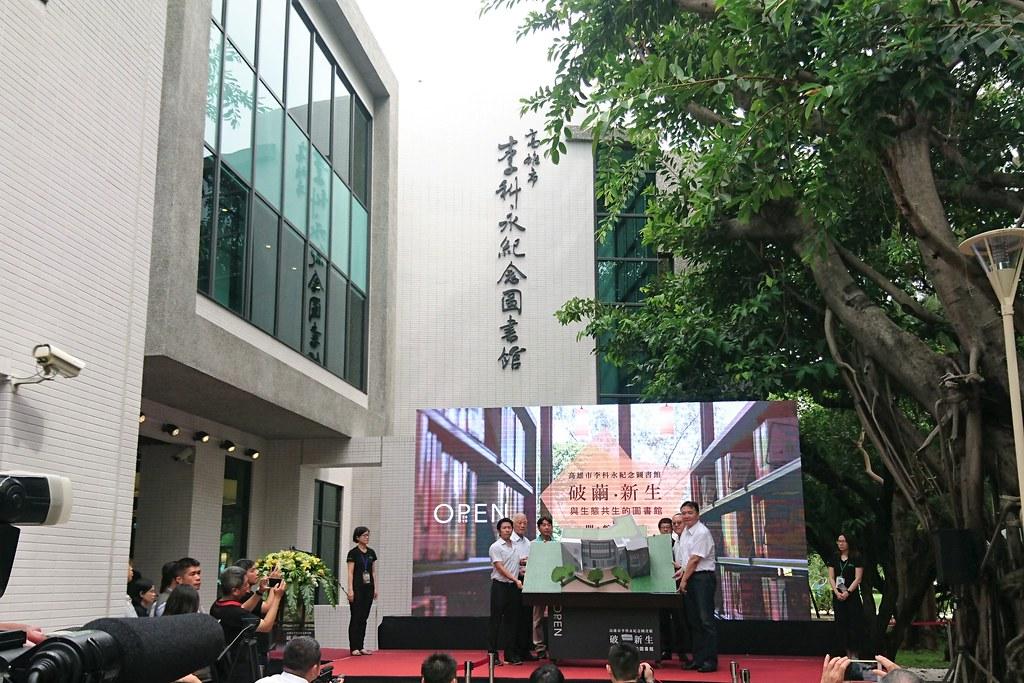 高雄李科永紀念圖書館2日開幕。攝影:李育琴