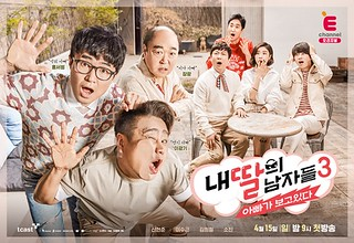 My Daughters Men S3 Ep.1